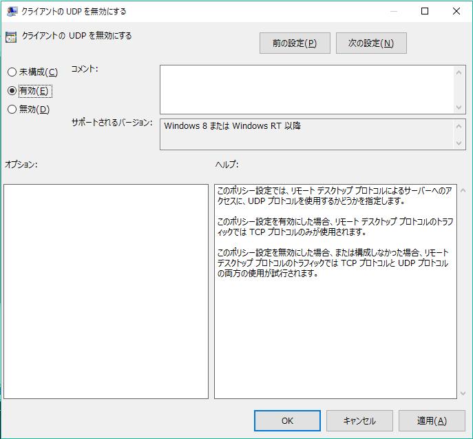 固まる リモート デスクトップ